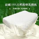 HO KANG 100%泰國純天然按摩顆粒乳膠枕 1入