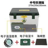 中號防潮箱 單反數碼相機攝影器材幹燥箱 中型吸濕除濕箱