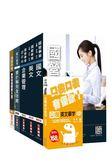 2019年台灣菸酒從業評價職位人員[事務管理] 套書(S155E18-1)