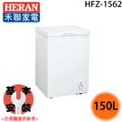 【HERAN禾聯】150L臥式冷凍櫃 HFZ-1562 送貨到府+基本安裝