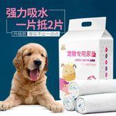 寵物尿布 狗狗尿片寵物用品尿墊貓尿布泰迪尿不濕加厚除臭100片 巴黎春天