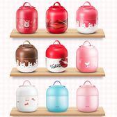 物生物燜燒杯超長保溫飯盒便當成人兒童粥湯桶悶燒壺罐304不銹鋼【販衣小築】
