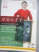 【書寶二手書T2/傳記_NAD】星星小王子:來自亞斯伯格星球的小孩_尼斯.霍爾
