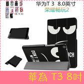 【萌萌噠】華為 HUAWEI MediaPad T3 (8吋) 彩繪多折保護套 卡通塗鴉 三折支架 超薄簡約 平板套