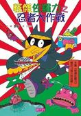 【親子天下】怪傑佐羅力(16 ):忍者大作戰←怪傑佐羅力系列佐羅力電視卡通、 動畫繪本