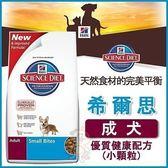 *KING WANG*希爾思《成犬優質健康配方(小顆粒)》4kg【10324HG】
