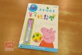 Peppa Pig 粉紅豬小妹 佩佩豬 運筆擦擦書 單字輕鬆學
