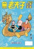 老夫子哈燒漫畫臺灣版第六十九集 信誓旦旦