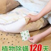 除螨  家居兒童螨蟲包純中 放心家用除螨劑120天 輕鬆枕套 薇薇