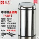 充電智能感應垃圾桶家用有蓋廚房【全鏡面12L】