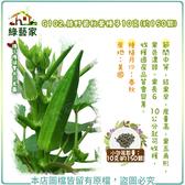 【綠藝家】G102.綠野黃秋葵種子10克(約150顆)