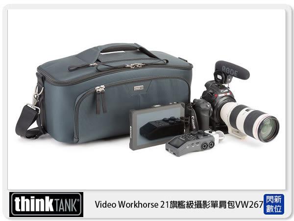【24期0利率】thinkTank 創意坦克  Video Workhorse 21 旗艦級 攝影單肩包 (VW267,公司貨)