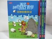 【書寶二手書T1/少年童書_JHU】神奇酷數學-數與量的秘密套書_共4本合售_附殼_查坦波斯基