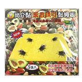 台灣製造 尚介黏 果香誘引黏蠅板 5張入/包 黏蒼蠅 黏果蠅 【小紅帽美妝】