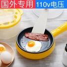 110V蒸蛋器煎蛋器家用小型插電煎鍋迷你...