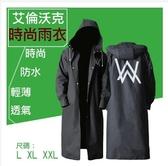 艾倫沃克風衣雨衣連身雨衣風衣外套 機車雨衣 長款雨衣 一件式雨衣通勤族機車族風衣