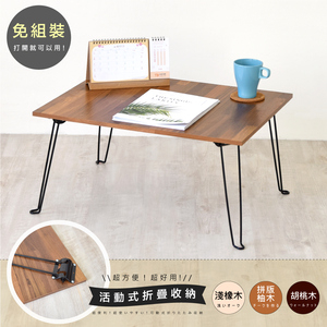 【Hopma】輕巧和室桌拼版柚木