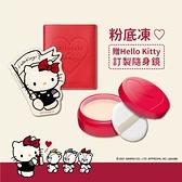 透潤柔光粉底凍Hello Kitty 限定版#1 18g