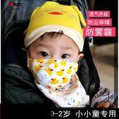 嬰幼寶寶1-3歲口罩秋冬季款兒童專用純棉透氣防塵抗菌可清洗霧霾  走心小賣場