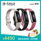 (送酒精濕巾x2) 3C LiFe Fitbit Luxe 運動健康智慧手環 GPS 血氧偵測 心律監控 公司貨 多種錶帶可加購