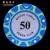 14克月牙籌碼 黏土加鐵片 德州撲克套裝 50 片裝