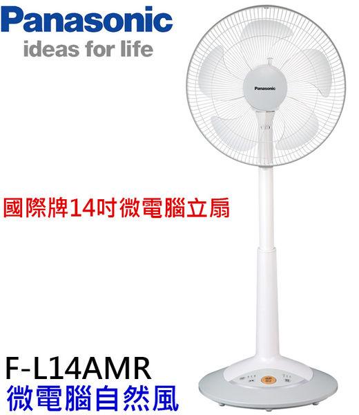 國際牌Panasonic F-L14AMR 14吋 超大運轉鍵立扇