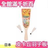 【皮卡丘】日本 傳統遊戲 羽子板 懷舊 童玩 古玩【小福部屋】