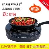 新款110v電磁爐送炒鍋出口美國日本加拿大台灣加拿大家用火鍋池爐  圖拉斯3C百貨