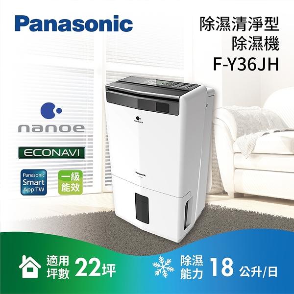 【結帳再折+分期0利率】Panasonic 國際牌 18公升 清淨除濕機 F-Y36JH 智慧節能 清淨功能 公司貨