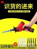 電鋸    家用往復鋸電動電鋸充電式馬刀鋸戶外迷你手鋸電動小型切割機木工