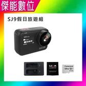 SJCAM SJ9 strike【人氣暢銷組】機車行車紀錄器 運動相機 潜水 航拍 戶外運動攝影機 原廠公司貨
