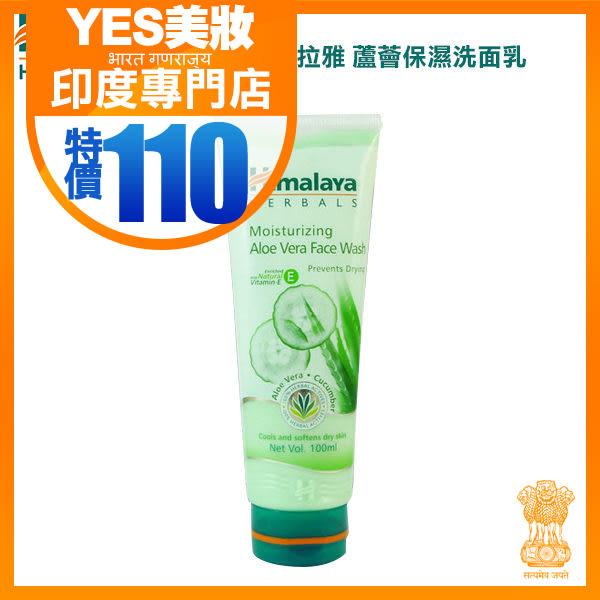 Himalaya 蘆薈保濕洗面乳 100ml Moisturizing Aloe Vera Face Wash  喜馬拉雅 印度 【YES 美妝】