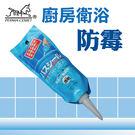 【伯馬DIY】防霉矽利康 矽力康 silicone 廚房衛浴 200g