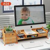 螢幕架 辦公室用品台式電腦顯示器增高架桌面收納盒顯示屏幕底座置物架子【快速出貨】
