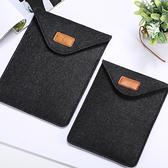 通用平板毛氈內瞻包 平板毛氈內瞻包 蘋果 8吋 9.7吋 平板保護套 平板保護包