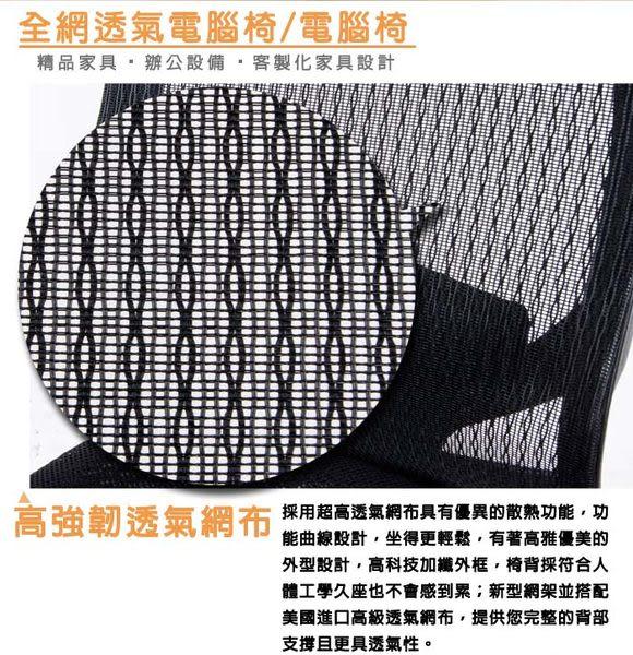 《嘉事美》費特3D專利坐墊護腰高背網布辦公椅 主管椅 電腦椅 穿衣鏡 立鏡 書櫃 鞋櫃 辦公傢俱