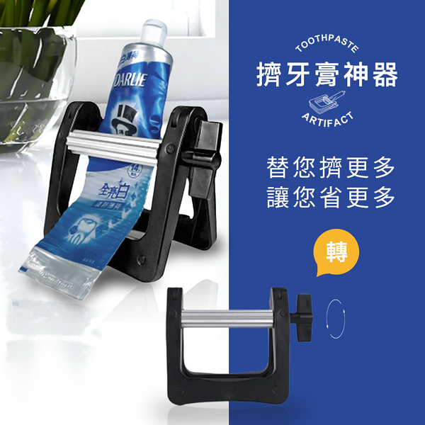 superB 擠牙膏神器 擠壓發條式 盥洗用品 浴室 夾子 染膏 洗面乳 軟管 不銹鋼 輕巧 耐用