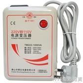 舜紅1000W變壓器220V轉110V 110V轉220V 100V/120V電源電壓轉換器 1995生活雜貨