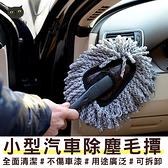 小型汽車除塵刷 除塵毛撢 蠟刷 洗車 奈米纖維 居家清潔 除塵 靜電【Z200257】