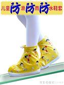 兒童雨鞋套防水雨天加厚耐磨防滑男女童學生小孩防雨防沙寶寶鞋套 漾美眉韓衣