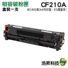 HP CF210A 210A 131A 黑色 相容碳粉匣 適用 HP LaserJet Pro 200 M251nw 200 M276nw等