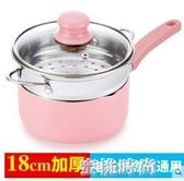 麥飯石奶鍋不黏鍋小湯鍋寶寶輔食鍋煮泡面牛奶鍋迷你小奶鍋電磁爐『蜜桃時尚』