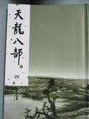 【書寶二手書T1/武俠小說_ILB】天龍八部(四)_金庸