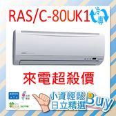 激安【結帳再折+24期0利率+超值禮+基本安裝】HITACHI 日立 RAC-80UK1/RAS-80UK1 分離式 定頻 冷氣