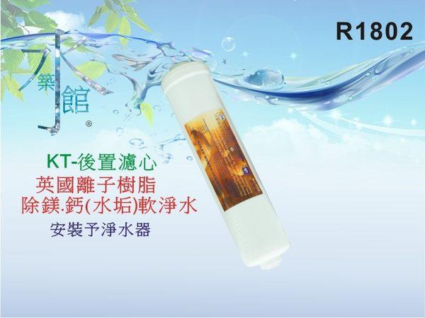 【龍門淨水】KT英國離子交換樹脂濾心.餐飲濾水器.淨水器.軟水器.飲水機(貨號R1802)