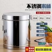 米桶裝米桶家用不銹鋼儲米箱防蟲防潮米缸20 面粉50 斤25kg30 收納罐10 斤JY