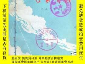 二手書博民逛書店罕見氣象哨兵Y23435 中央氣象局 農業出版社 出版1975
