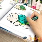 兒童涂色繪本畫畫書寶寶涂鴉填色本圖畫本繪畫本【淘嘟嘟】