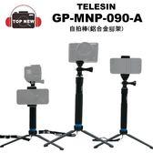 TELESIN GP-MNP-090-A 自拍棒 鋁合金腳架 二代M款自拍桿腳架 FOR 手機相機 GoPro FR100L 非 EAM4
