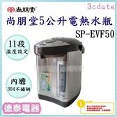 尚朋堂【SP-EVF50】5L電熱水瓶【德泰電器】